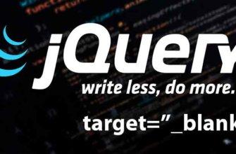 Открытие внешних ссылок в новом окне при помощи jQuery