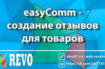 easyComm - создание отзывов для товаров