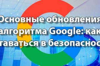 Основные обновления алгоритма Google: как оставаться в безопасности