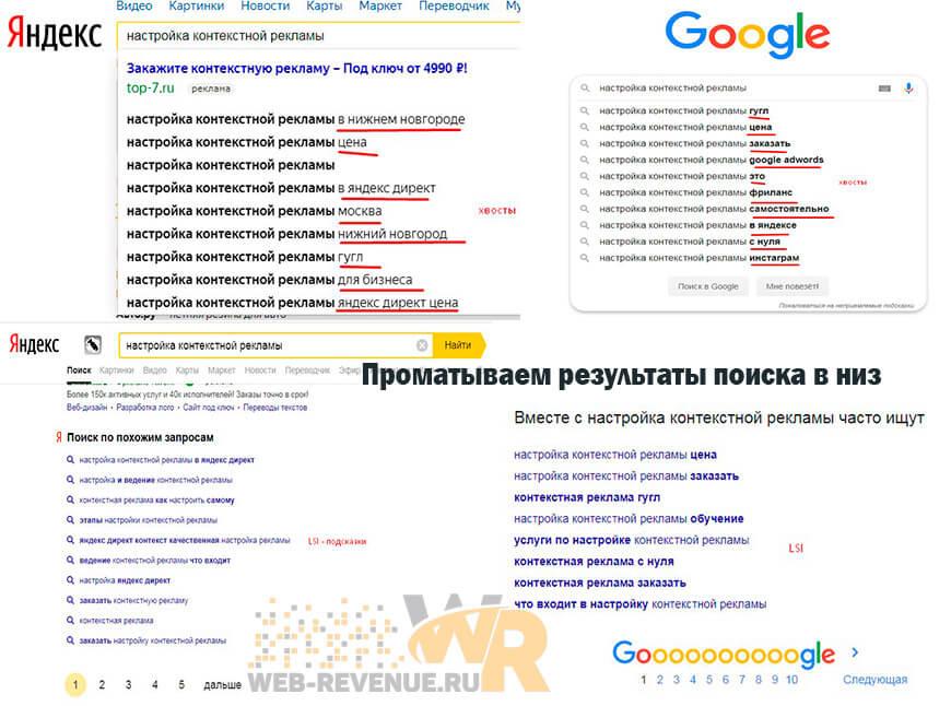 Собираем хвосты и похожие запросы с поисковых систем
