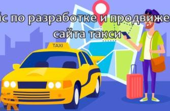 Кейс по разработке и продвижению сайта такси