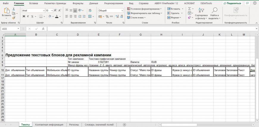 Пример файла с РК