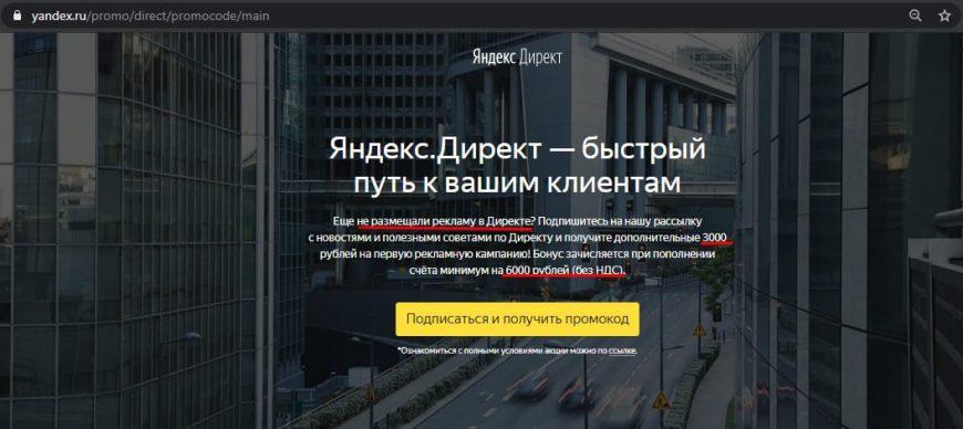 промокод от яндекс на первую рекламу