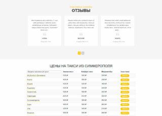 дизайн сайта mirtaxicrimea.ru