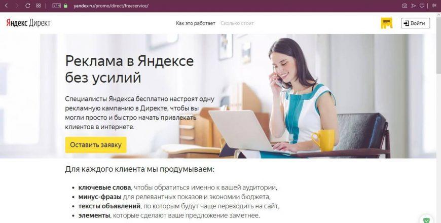 Яндекс директ без усилий