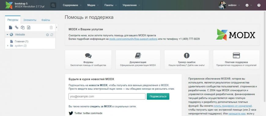админка modx 2.7