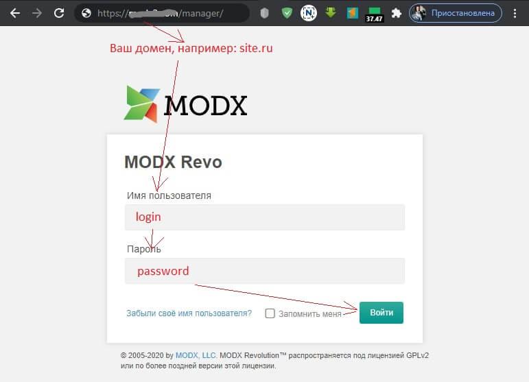 Вход в админку MODX