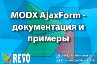 MODX AjaxForm - документация и примеры построения контактных форм