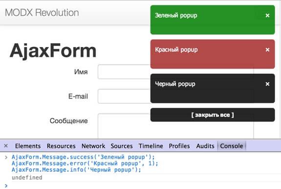примеры всплывающих сообщений с AjaxForm