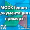 MODX fenom - документация и примеры