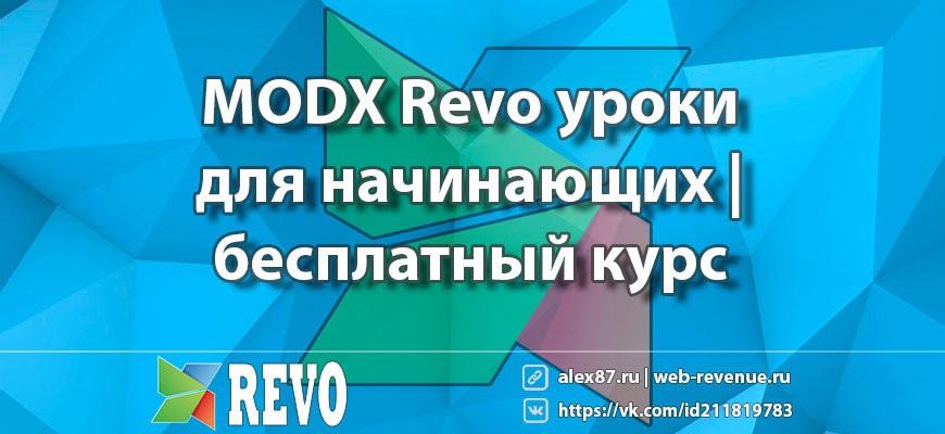 MODX Revolution уроки для начинающих