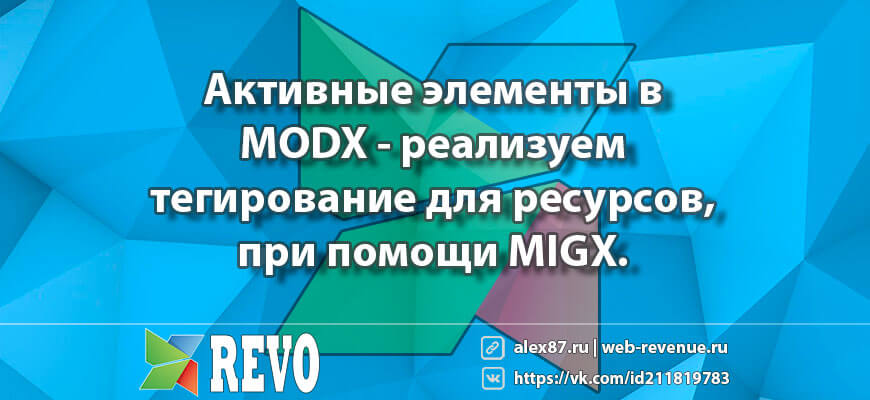 MODX теги - тегирование для ресурсов, при помощи MIGX.