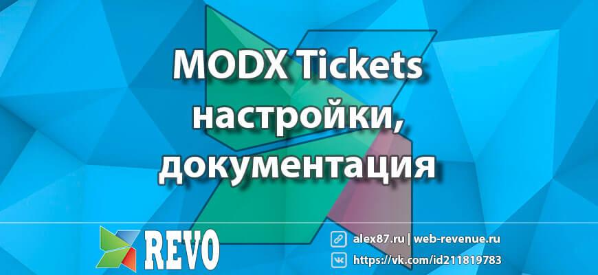 MODX Tickets настройки, документация