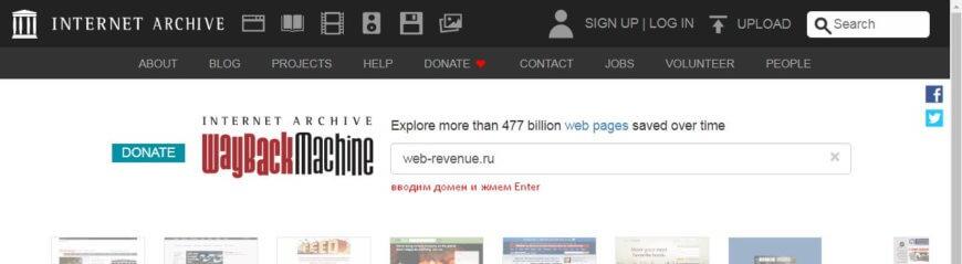 проверка сайта в веб архиве
