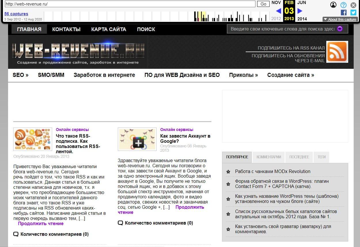 Так выглядел мой блог в 2013 году