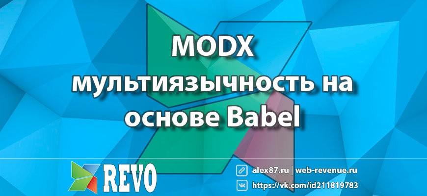 MODX мультиязычность на основе Babel