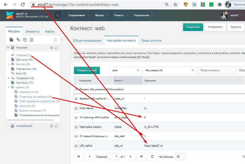 Пример настройки контекста WEB