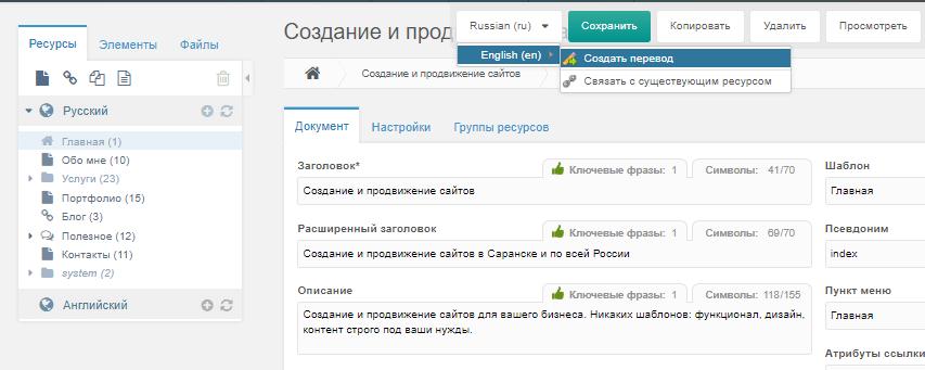 создание переводов