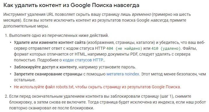 Часть справки из Search Console - Как удалить контент из Google Поиска навсегда