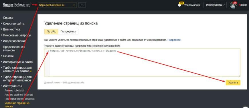Удаление страниц из поиска Яндекс через Вебмастер