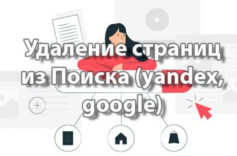 Удаление страниц из Поиска (yandex, google)