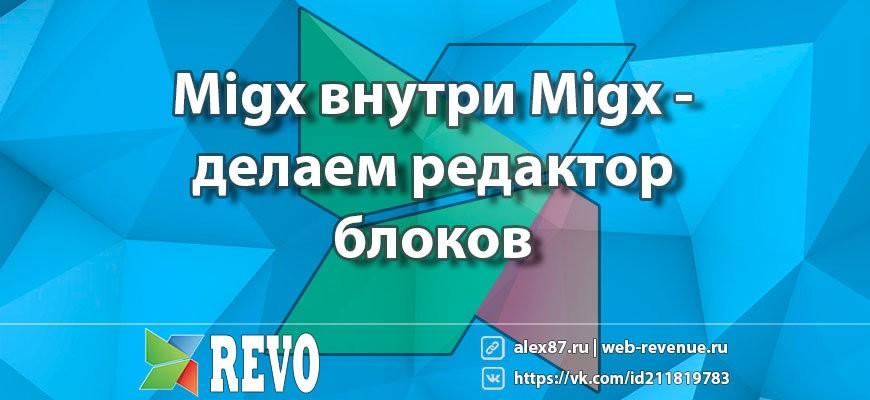 Migx внутри Migx - делаем редактор блоков
