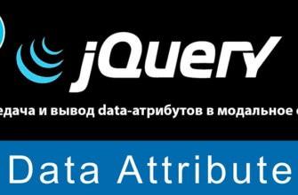 Передача и вывод data-атрибутов в модальное окно