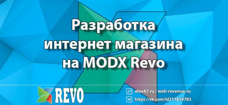 Разработка интернет магазина на MODX Revo
