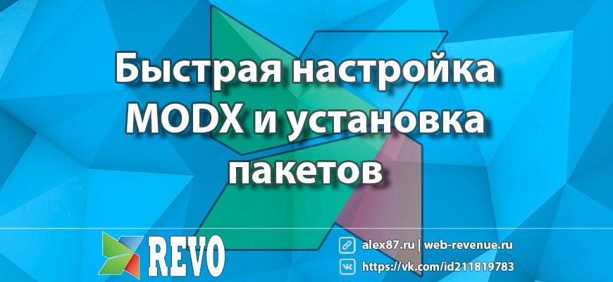 Быстрая настройка MODX и установка пакетов