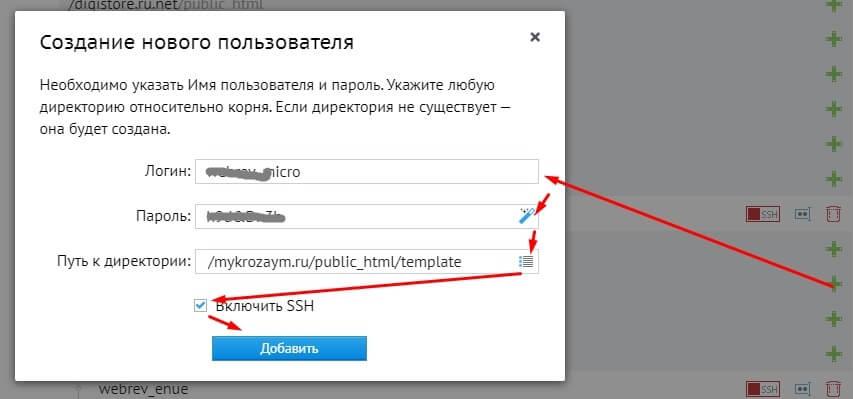 Настройка FTP - SFTP на beget