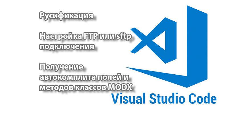 Настройка VS Code для работы с CMS