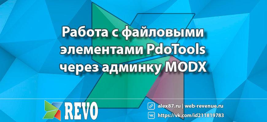 Работа-с-файловыми-элементами-PdoTools-через-админку-MODX