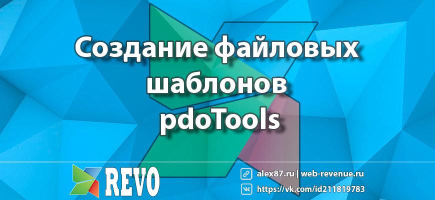 Создание файловых шаблонов pdoTools