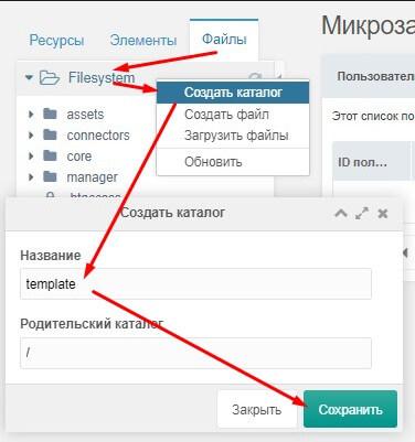 Создание каталогов из админки MODX