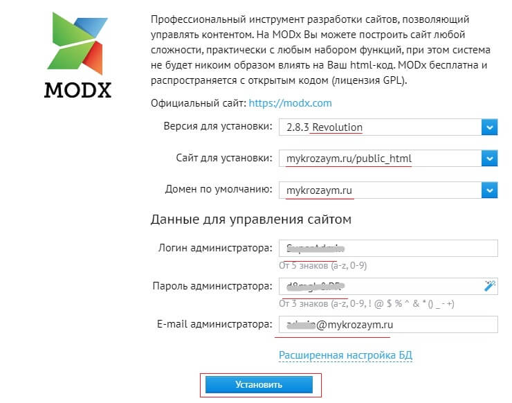 автоустановка MODX