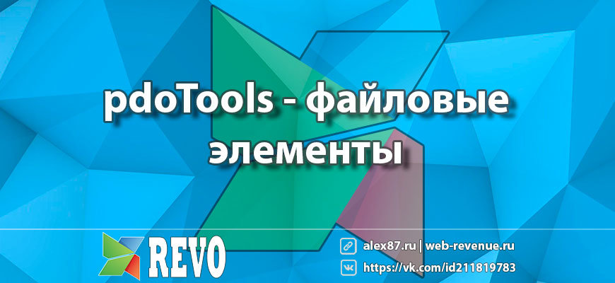 pdoTools - файловые элементы