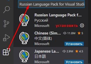 Russian Language Pack for Visual Studio Code